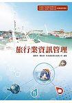旅行業資訊管理