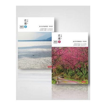 花蓮365[春夏篇+秋冬篇]暢銷套書