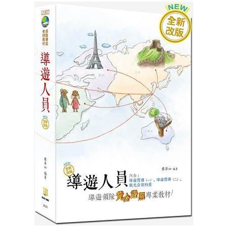 【2017年全新改版】導遊人員(十一版)