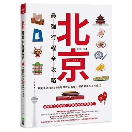 北京最強行程全攻略:專業導遊精選15條地鐵旅行路線X經典美食X在地生活