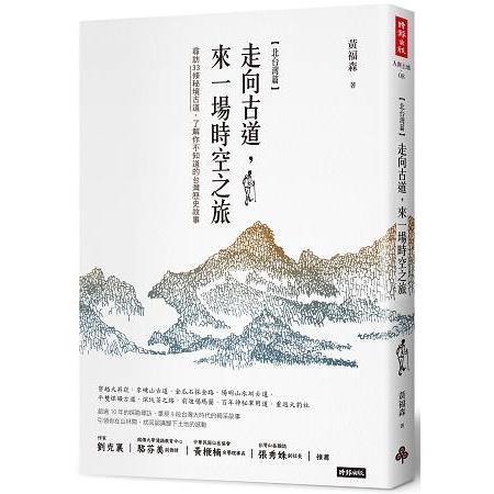 走向古道,來一場時空之旅:尋訪33條秘境古道,了解你不知道的台灣歷史故事(北台灣篇)