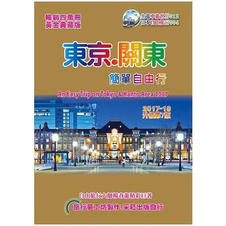 東京關東. 簡單自由行(2017-18升級第7版)
