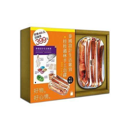 泰國設計生活雜貨 附桂枝叢林手工皂碟
