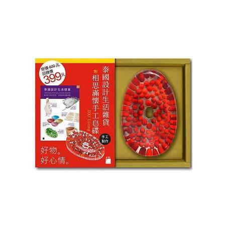 泰國設計生活雜貨 附相思滿懷手工皂碟