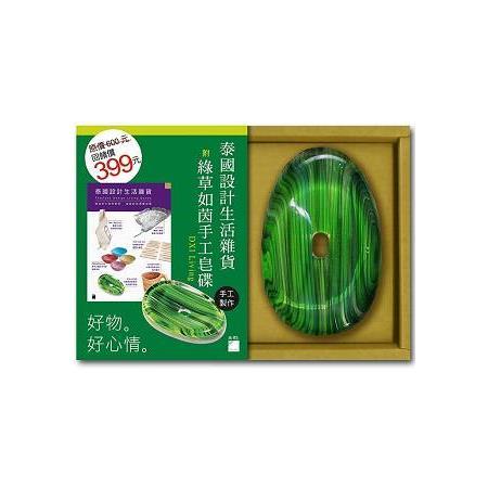 泰國設計生活雜貨 附綠草如茵手工皂碟