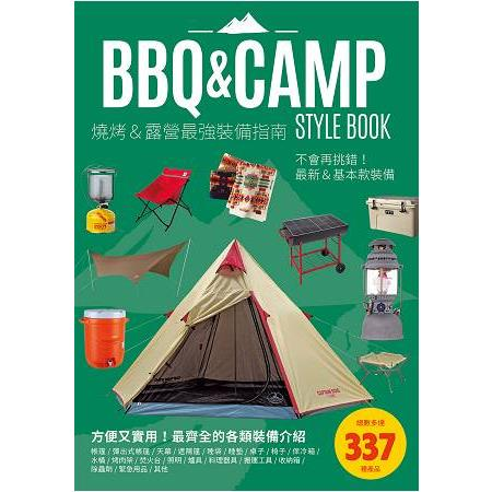 燒烤&露營最強裝備指南:總數多達337種產品!選對裝備,露營樂趣加倍