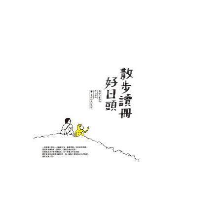 散步讀冊好日頭(另開視窗)