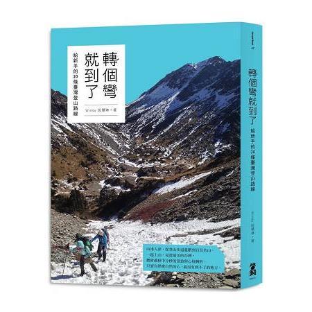 轉個彎就到了 :  給新手的20條台灣登山路線 /