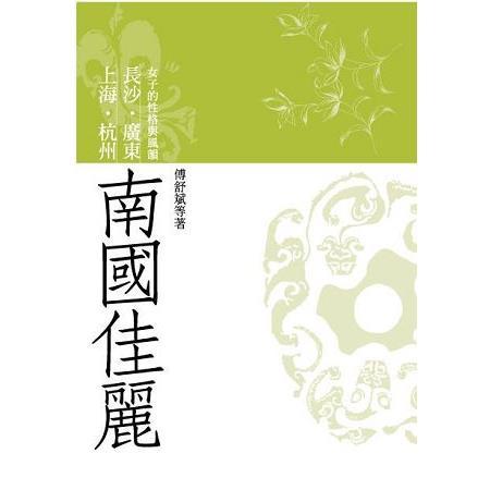 南國佳麗:上海、杭州、長沙、廣東女子的性格與風韻