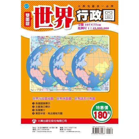 世界行政圖