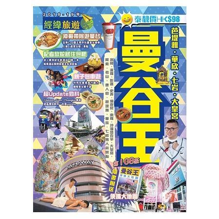 曼谷王(2018-19最新版)