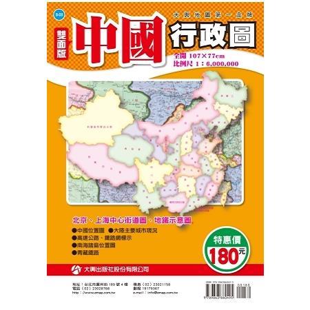 中國行政圖