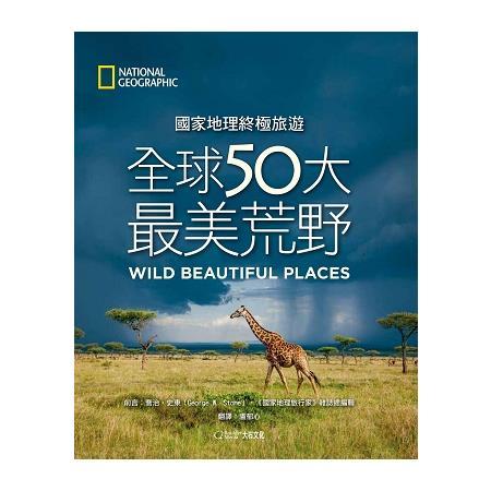 國家地理終極旅遊 :  全球50大最美荒野 /