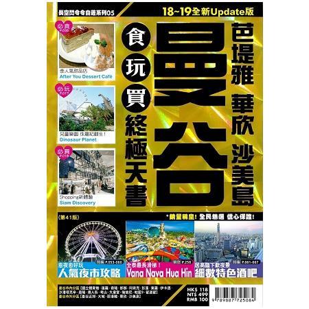 曼谷(18-19全新Update版):芭塔雅沙美島食玩買終極天書