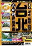 台北高鐵全線遊(2018-19年版):食玩買終極天書