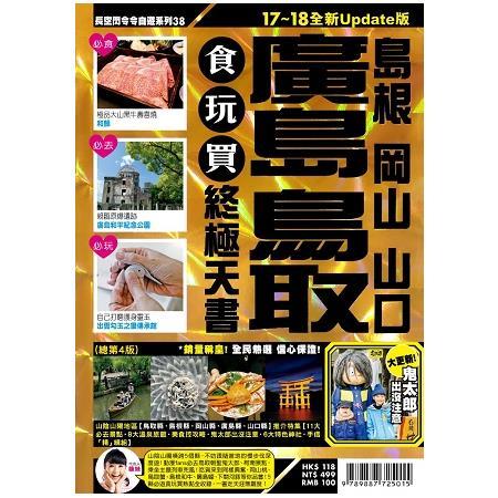 廣島鳥取(17-18全新update版)食玩買終極天書