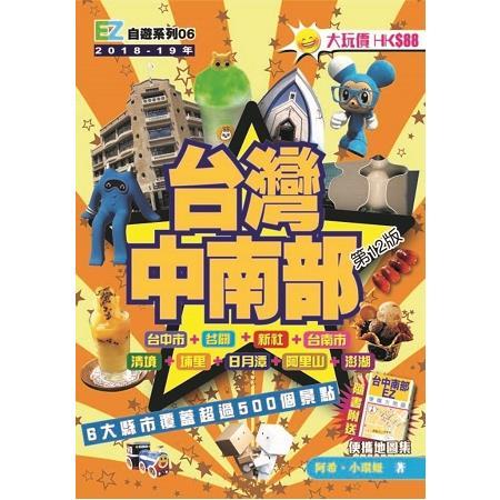 台灣中南部(2018-19年版)