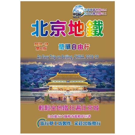 北京地鐵簡單自由行(2018-19升6.0版)