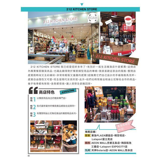 我愛日本購物失心瘋