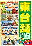 東台灣(18-19):山海尋秘慢活Easy GO!