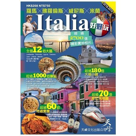 Italia好好玩 :  羅馬x佛羅倫斯x威尼斯x米蘭 /