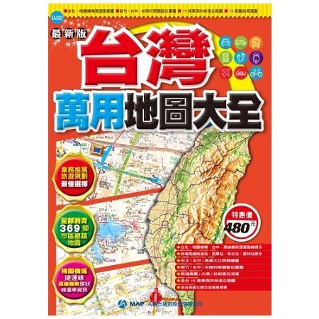 台灣萬用地圖大全