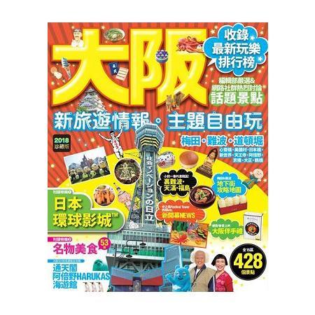 大阪:新旅遊情報.主題自由玩