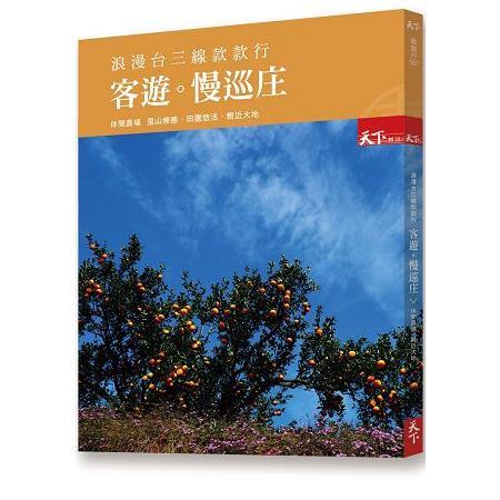 浪漫臺三線款款行  :客遊 慢巡庄 :休閒農場 親近大地