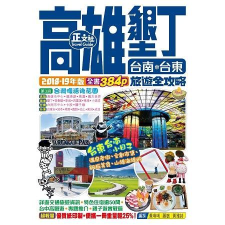 高雄墾丁台南台東旅遊全攻略2018-19年版(第3刷)