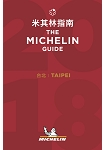 2018 台北米其林指南Taipei:The MICHELIN Guide 2018