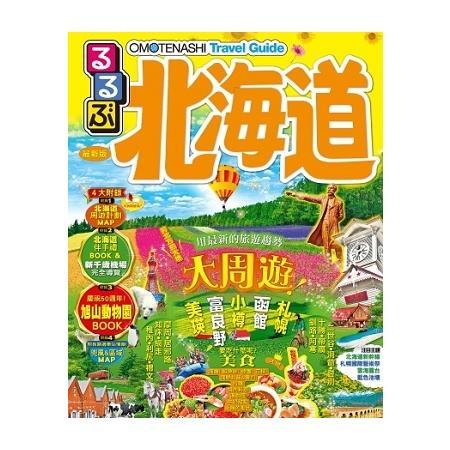 北海道 大周遊(2018年全新上市)JTB Publishing- Inc.
