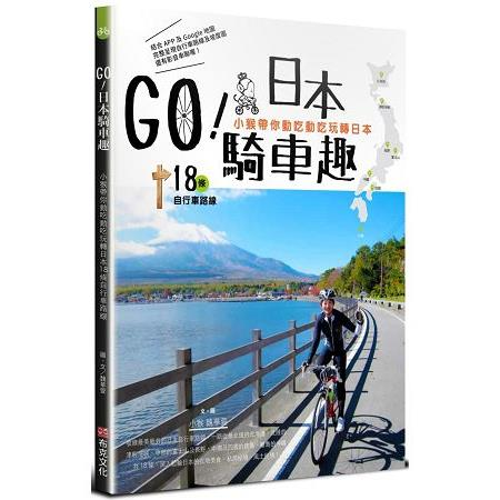GO!日本騎車趣—小猴帶你動吃動吃玩轉日本18條自行車路線