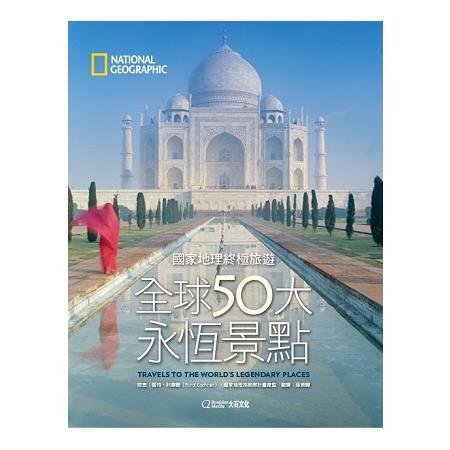 國家地理終極旅遊:全球50大永恆景點
