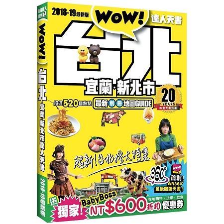 台北達人天書2018-19最新版