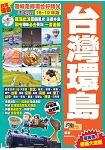 台灣環島(18-19):遊城走鄉環台好時光Easy GO!