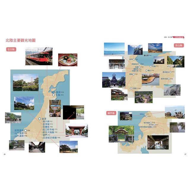 北陸‧深度休日提案:一張JR PASS玩到底!搭新幹線暢遊金澤、兼六園、立山黑部、合掌村、加賀溫泉、上高地、觀光列車 …最美秘境超完整規劃!