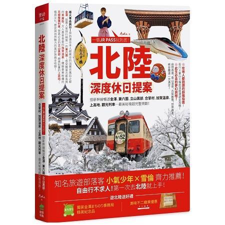 北陸.深度休日提案:一張JR PASS玩到底!搭新幹線暢遊金澤、兼六園、立山黑部、合掌村、加賀溫泉、上高