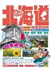 北海道旅遊全攻略 2018-19年版(第10刷)