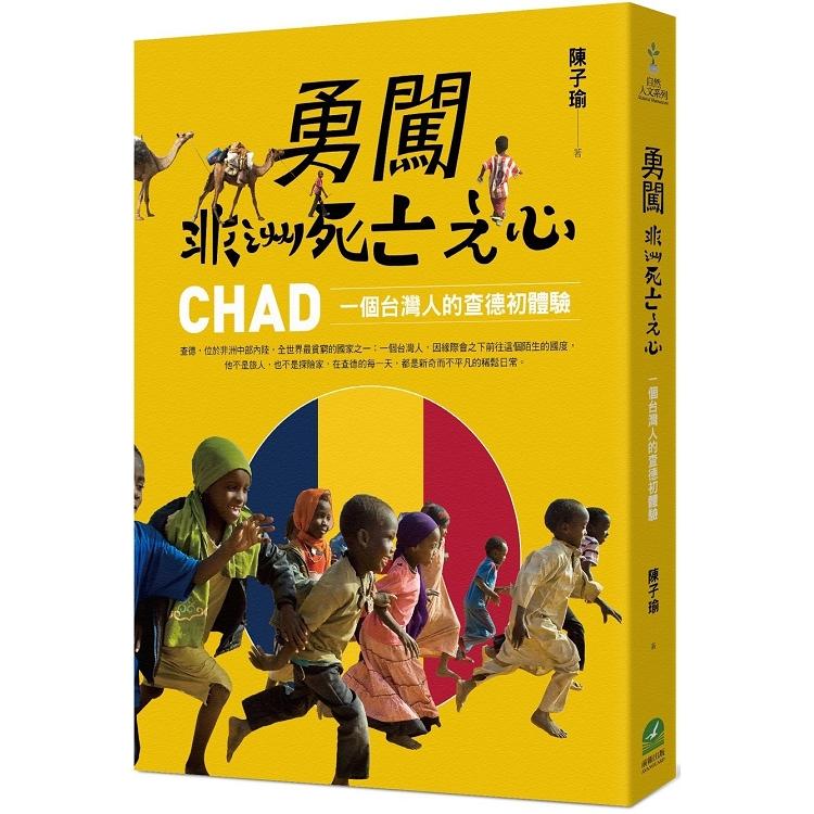 勇闖非洲死亡之心:一個台灣人的查德初體驗