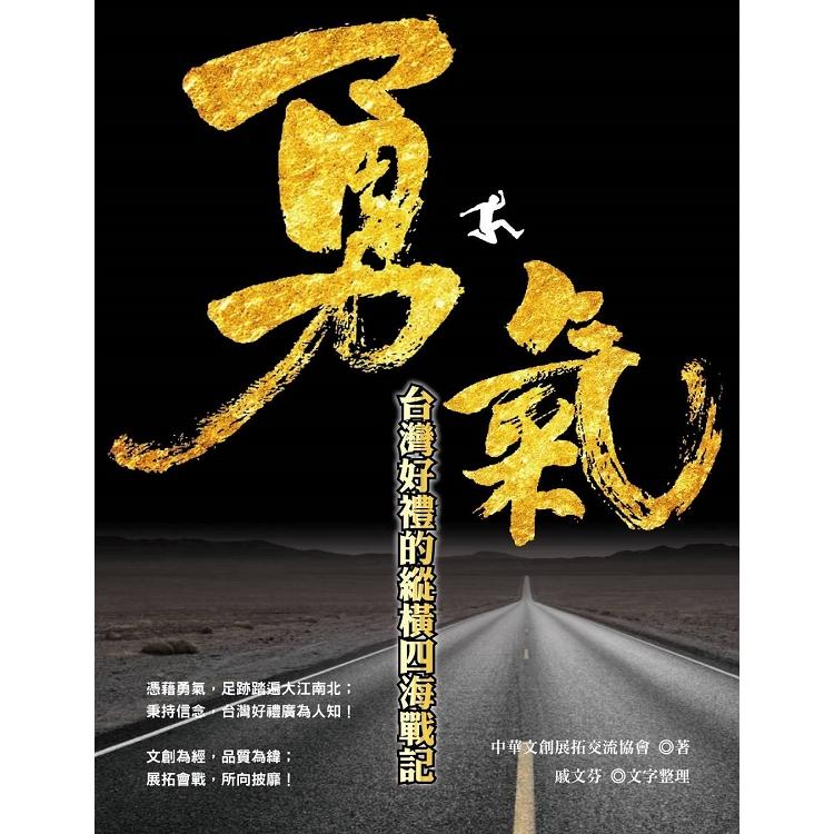 勇氣:台灣好禮的縱橫四海戰記
