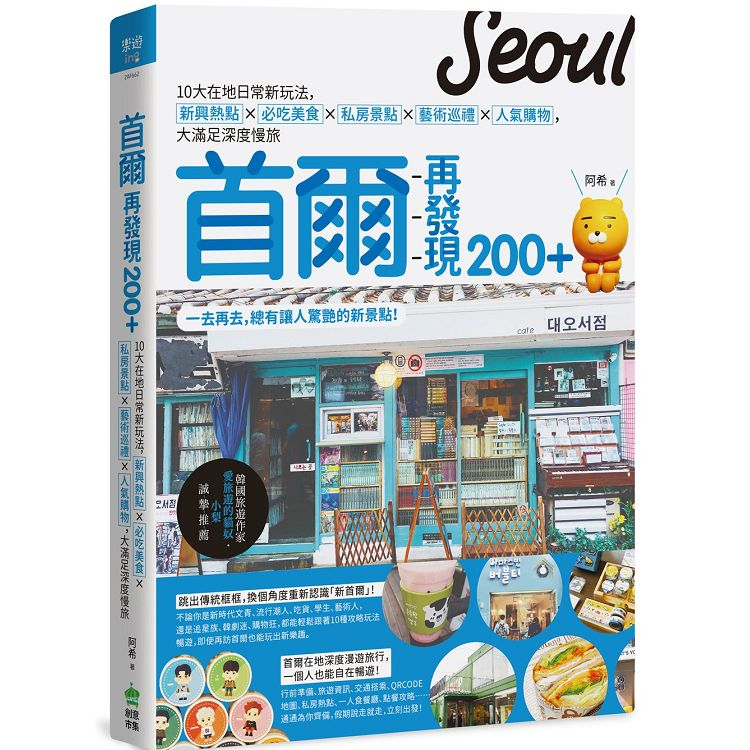首爾再發現200+:10大在地日常新玩法,新興熱點X 必吃美食X 私房景點X藝術巡禮X人氣購物,