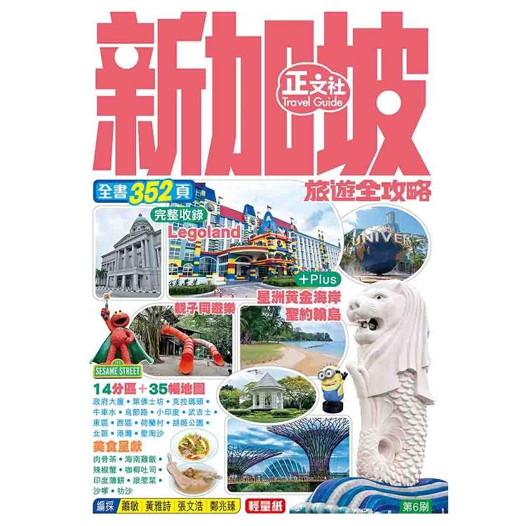 新加坡旅遊全攻略(第 6 刷)