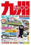 九州旅遊全攻略2018-19年版(第 3 刷)