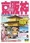 京阪神旅遊全攻略 2018-19年版(第21刷)