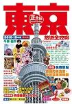 東京旅遊全攻略 2018-19年版(第66刷)
