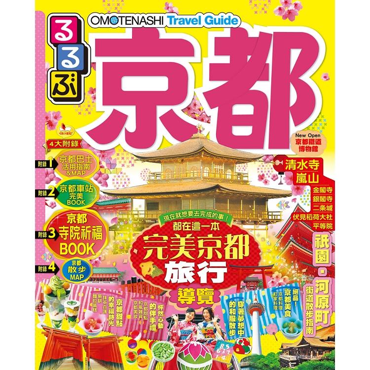 京都寺院祈福之旅 + 名古屋(日本旅遊買京都送名古屋)