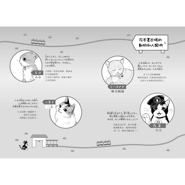 貓站長小玉(日漢對照)