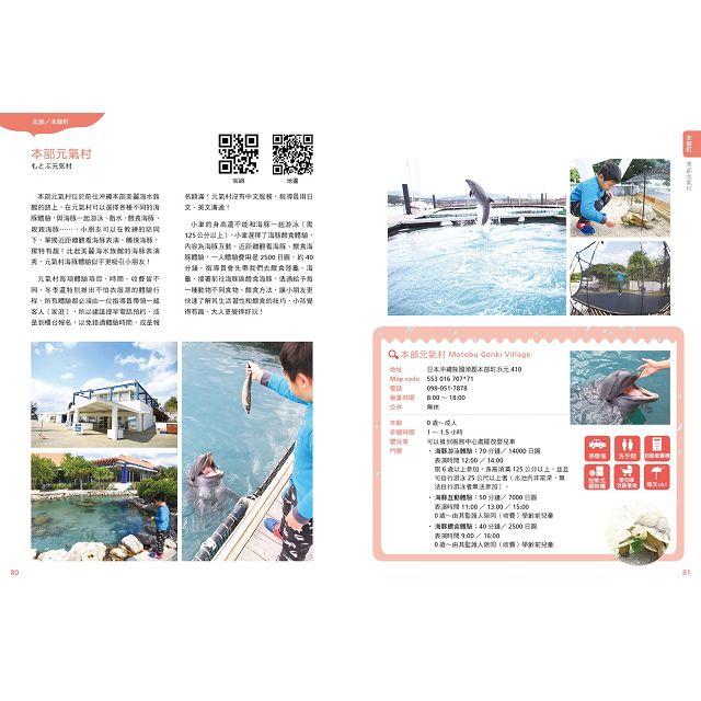 沖繩親子遊:帶小孩第一沖就上手!溜滑梯公園X主題園區X文化體驗X高CP值飯店,從北玩到南150+人
