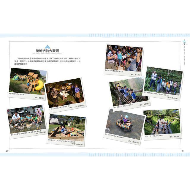 第一次親子露營好好玩:帶孩子趣露營!20大親子營地×玩樂攻略×野炊食譜大公開
