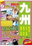 九州(18~19年版):玩味泡湯親自然Easy GO!